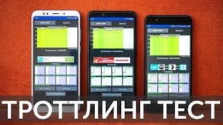 Xiaomi Redmi 5 Plus vs Redmi Note 5 vs Mi Note 3 троттлинг тест (Snapragon 625 vs 636 vs 660)