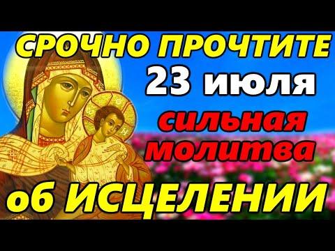 23 июля помолитесь Иконе Божией Матери Коневская . Очень СИЛЬНАЯ МОЛИТВА об ИСЦЕЛЕНИИ