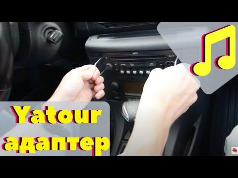 Установка Yatour адаптера
