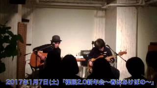 2017年1月7日(土)「裸眼2.0新年会〜春はあけぼの〜」 出演:裸眼2.0(マ...