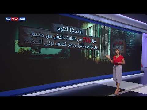 داعش في سوريا.. سيناريوهات ما بعد الفرار  - نشر قبل 3 ساعة