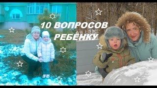Интервью: 10 вопросов ребенку. Совместно с Оксаной и Аней (Sunnyeyes2505)