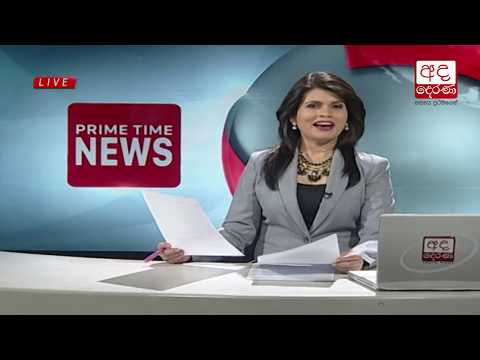 Ada Derana Prime Time News Bulletin 06.55 pm - 2017.12.07