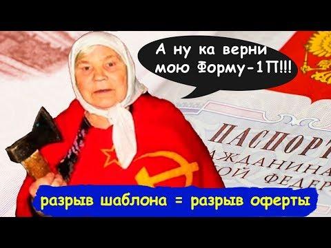 Прекращение действия паспорта РФ = Разрыв оферты в Форме 1П!!!