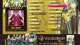 【1月18日発売】EXIT TUNES PRESENTS Vocalodream feat_初音ミク