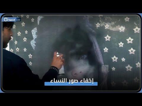 عامل في كابل يخفي صور النساء عن جدران وأبواب صالونات الحلاقة النسائية خوفاً من مسلحي طالبان