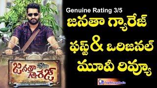Janatha Garage Review and Genuine rating | Jr.ntr| జనతా గ్యారేజ్  మూవీ ఫస్ట్ రివ్యూ|TopTeluguMedia