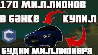MTA [CCDPLANET] - 170 МИЛЛИОНОВ В БАНКЕ! БУДНИ МИЛЛИОНЕРА! ЛУЧШИЙ ЧИП! КУПИЛ BMW M5 E60!