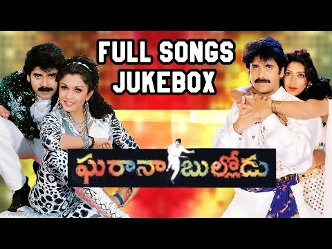 Gharana Bullodu (ఘరానా బుల్లోడు) Movie || Full Songs Jukebox || Nagarjuna, Ramya Krishna,Aaamani