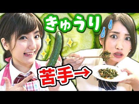 【克服】キュウリ嫌いないっちーに苦手克服レシピ作ってみた!