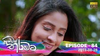 Husmak Tharamata | Episode 84 | 2019-08-28 Thumbnail