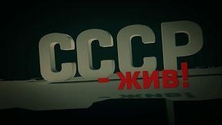 СССР - ЖИВ! (трейлер документального фильма о колонизации)