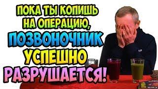 ПОКА ТЫ КОПИШЬ НА ОПЕРАЦИЮ, ПОЗВОНОЧНИК УСПЕШНО РАЗРУШАЕТСЯ! Виталий Островский. Боли в позвоночнике