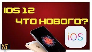 iOS 12 Что ожидать?
