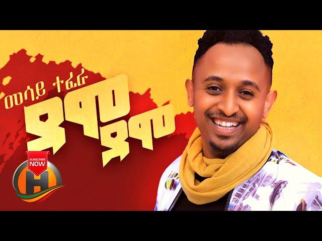 Mesay Tefera - Demo Demo | ደሞ ደሞ - New Ethiopian Music 2020 (Official Video)