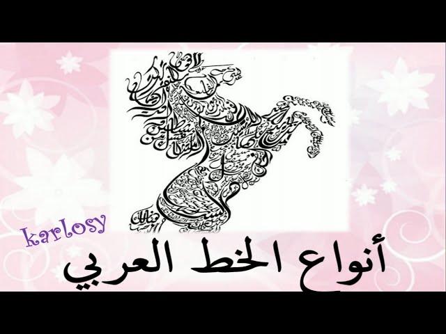 فيديو تعليمي جميع انواع الخط العربي خط النسخ الرقعة الكوفي الثلث الديواني الفارسي Youtube