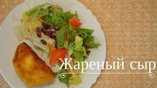ЖАРЕНЫЙ СЫР • Вегетарианские рецепты
