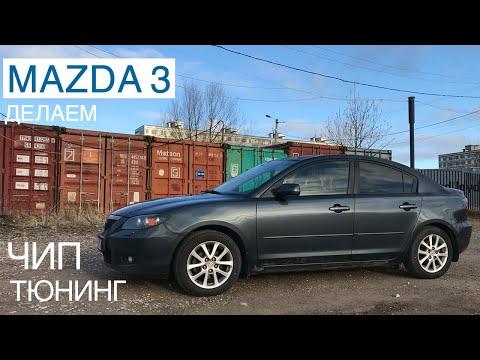 Mazda 3. Чип Тюнинг. Есть ли смысл чиповать атмосферный мотор?