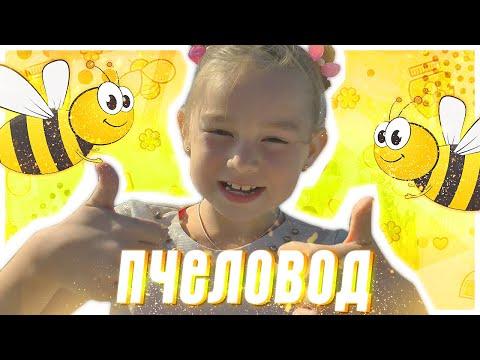 RASA - ПЧЕЛОВОД (ДЕТСКАЯ ПАРОДИЯ)