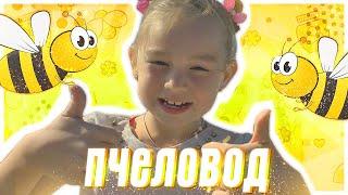 Download RASA - ПЧЕЛОВОД (ДЕТСКАЯ ПАРОДИЯ) Mp3 and Videos