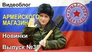 Армейский Магазин. Новинки. Выпуск №36