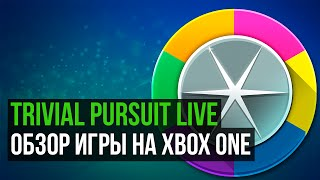 Обзор игры - Trivial Pursuit Live! для Xbox One