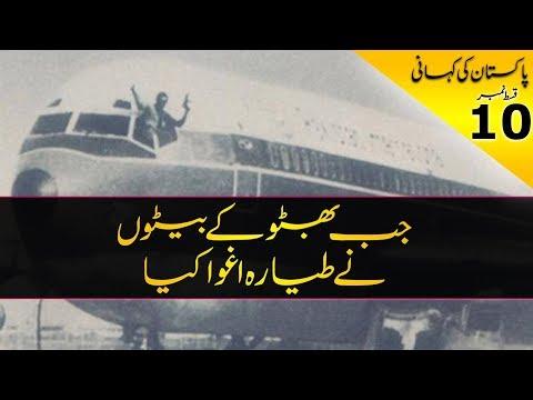 History of Pakistan #10 Urdu Hindi | When Bhutto's Hijacked PIA plane