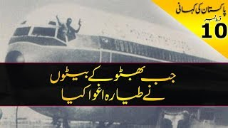 History of Pakistan #10 | When Bhutto's Hijacked PIA plane | In Urdu