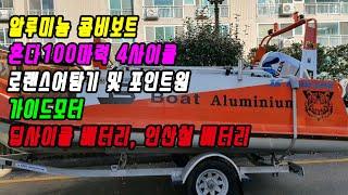 알루미늄 콤비보트 소개, 레저보트소개