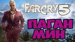 Far Cry 5 - Паган Мин в игре [Размышляем и мечтаем]