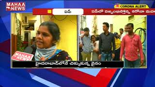People from other states get stranded in Hyderabad due to lockdown  | MAHAA NEWS