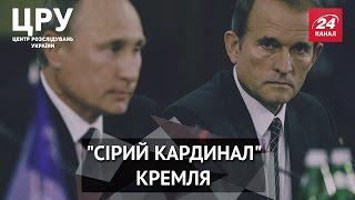 ЦРУ. Як кум і друг Путіна змушує себе слухати навіть Порошенка