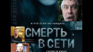 Смерть в Контакте (русский трейлер)