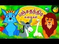 Panchatantra Tales in Tamil | Full Stories | MagicBox Animations