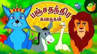 பஞ்சதந்திர கதைகள்   Panchatantra Tales   Moral Stories in Tamil   Full Movie