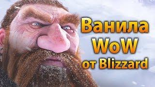 Ванила WoW от Blizzard