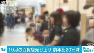 百貨店で売上高が前年より20%減 駆け込み需要反動(19/11/02)
