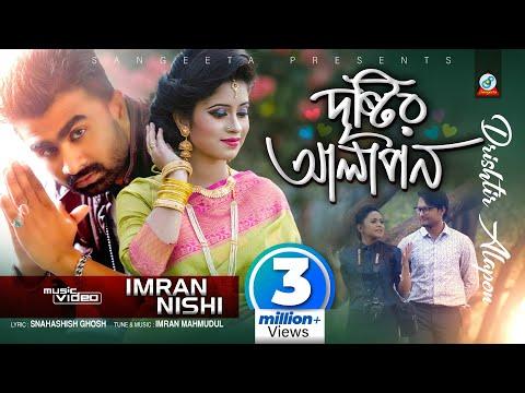 Imran & Nishi - Drishtir Alapon দৃষ্টির আলাপন | Bangla New Song 2017 | New Music Video