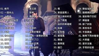 周杰倫經典情歌精選 Jay Chou Best songs collection (Audio)