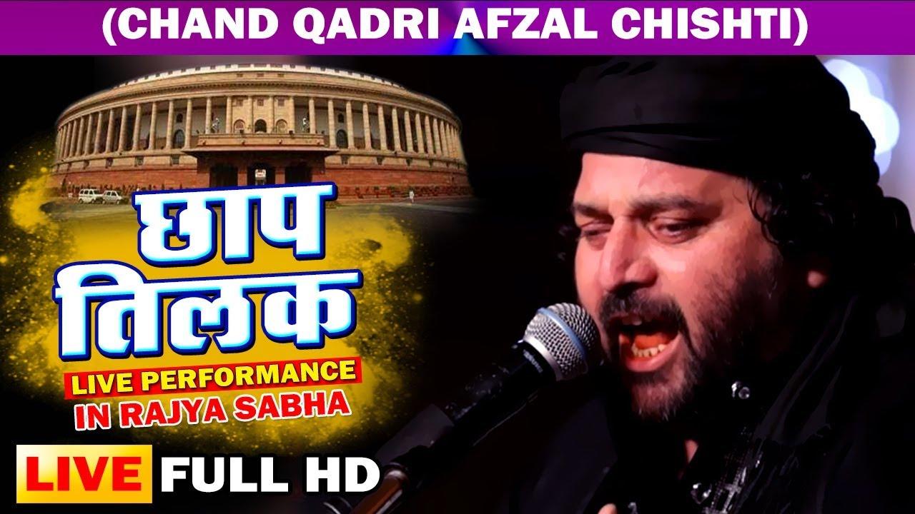 chaap tilak chand qadri full program rajya sabha youtube