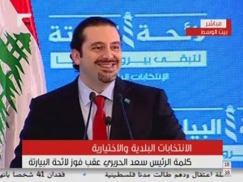 """الحريري مهنئاً: قرار بيروت بيدها.. والمسخرة على """"البيارتة"""" مردودة لأصحابها"""