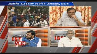 Discussion On Massive Protest Against Citizenship Amendment Bill  Part-2  Abn Telugu