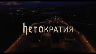 Герократия (2016) Субтитры. Трейлер / Промо сериала. 18+ HD