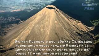 "ПРЕЗЕНТАЦИЯ "" вулканы"" 6 класс ГЕОГРАФИЯ"