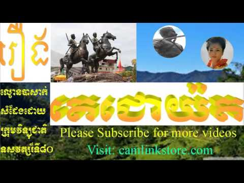 Lakhon Basak Khmer, Khmer National Radio Basak, Basak Khmer Story DECHO YORT (Full Story)