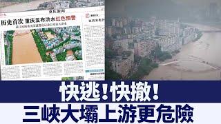 四川突發洪水預警 三峽大壩上游更危險 @新唐人亞太電視台NTDAPTV  20200625