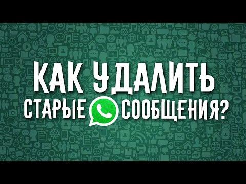 КАК УДАЛИТЬ СООБЩЕНИЕ в WhatsApp ПОСЛЕ 68-МИНУТ