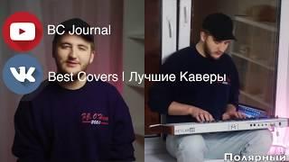 ТОП 5 КАВЕРОВ GAZIROVKA - Black
