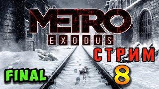 🔴Metro Exodus - LIVE СТРИМ / Прохождение #7 - Финальная концовка
