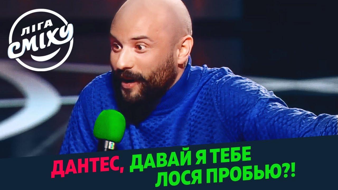 Загорецька Л С даёт тягла Бирче Ткачу и Дантесу  Лига Смеха Лучшее